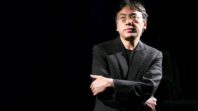 Нобелевскую премию по литературе присудили британскому писателю Кадзуо Исигуро»