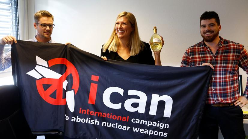«За благие намерения»: почему Нобелевский комитет вручил премию мира борцам с ядерным оружием