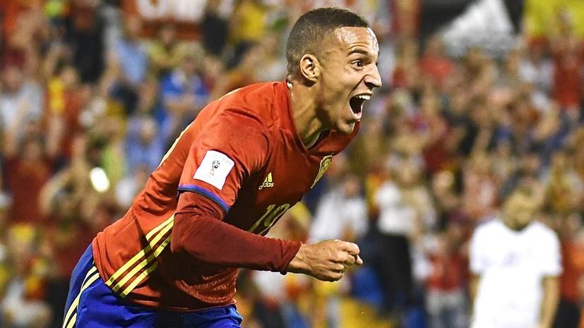 Радость Испании, триумф Исландии, спокойствие Украины и невезение Сербии: обзор матчей квалификации ЧМ-2018