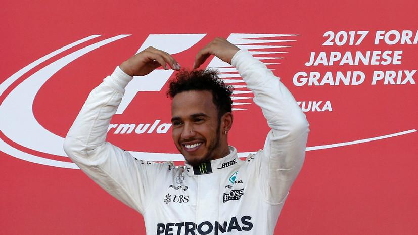 Чемпионский график Хэмилтона и новый шанс для Квята: итоги Гран-при Японии «Формулы-1»