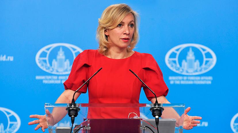 «Это особый случай»: Захарова предупредила о возможных мерах в отношении иностранных СМИ в ответ на давление на RT в США