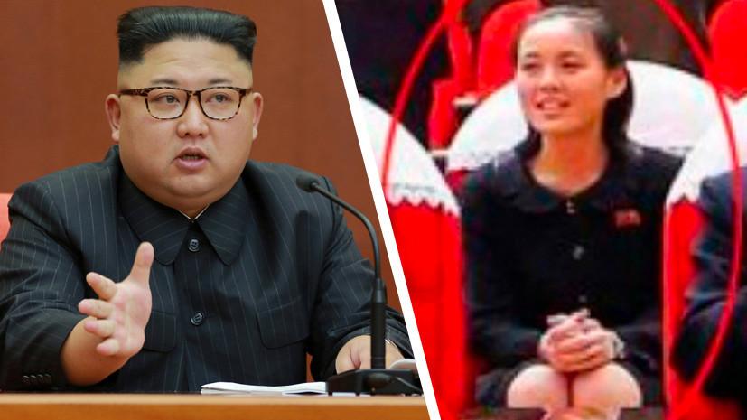 Семейный подряд: что известно о сестре Ким Чен Ына и её новом государственном назначении