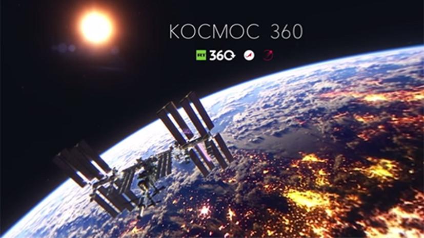 Захарова поделилась в Facebook панорамным видео RT из космоса