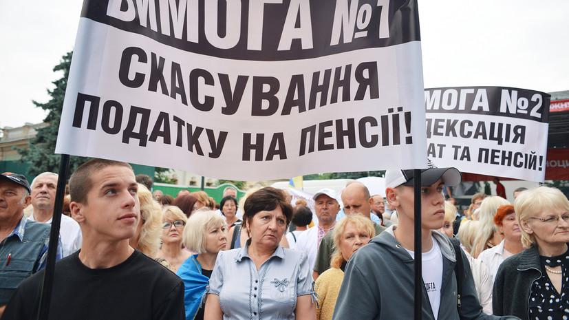 «Система развалится»: как на Украине намерены оспаривать скандальную пенсионную реформу