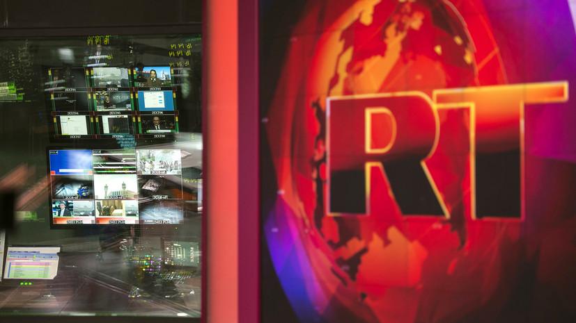 Как в США борются с телеканалом RT