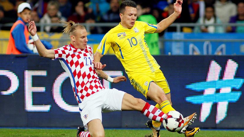Сборные Украины и Хорватии по футболу борются за выход на ЧМ в России