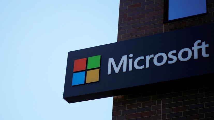 Призрак вмешательства: компания Microsoft не обнаружила на своих платформах политической рекламы из России