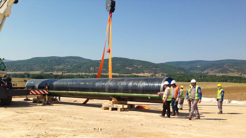 «Построить трубу — это ещё не всё»: сможет ли азербайджанский газопровод TANAP конкурировать с «Турецким потоком»