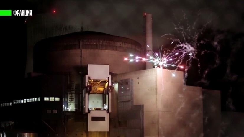 Во Франции активисты Гринпис запустили фейерверк на АЭС