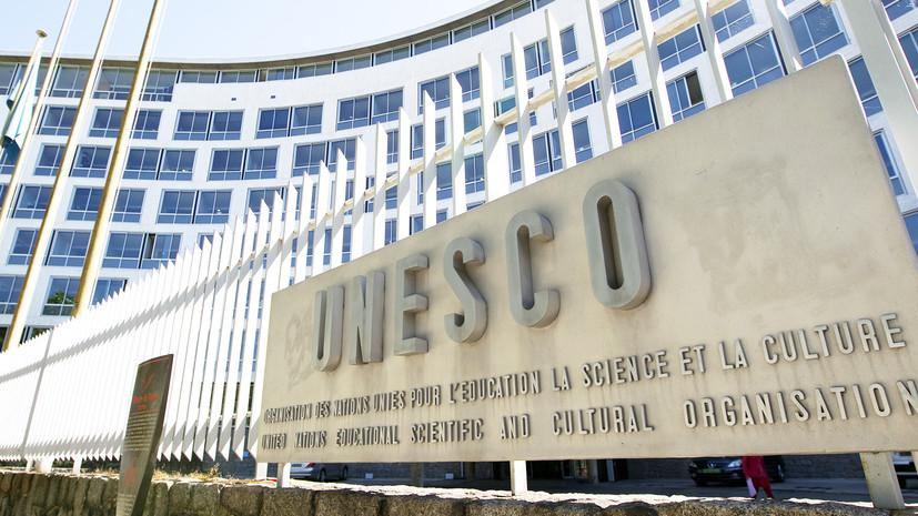 Очередь на выход: США и Израиль заявили о намерении покинуть ЮНЕСКО