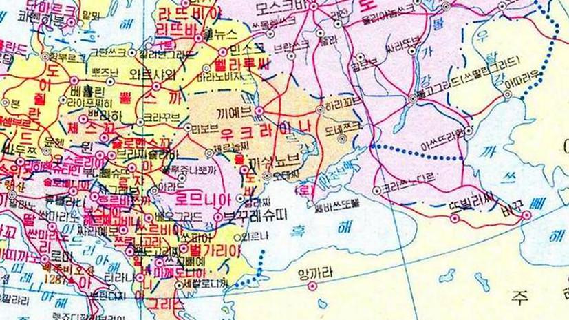 В Пхеньяне издали атлас мира с Крымом в составе России