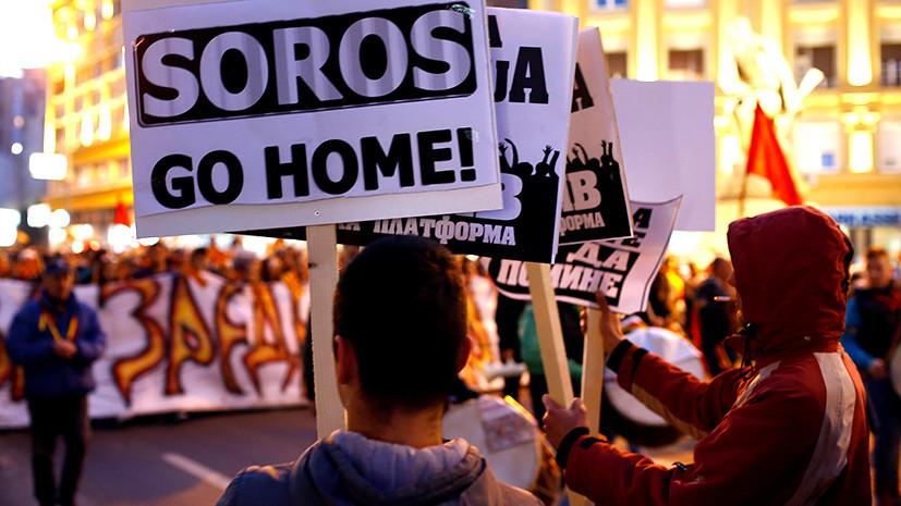 Якорный инвестор: как США формируют «гражданское общество» в Македонии