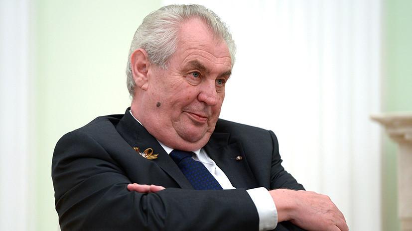 «Не извиняюсь за своё личное мнение»: президент Чехии отказался оправдываться перед Украиной за свою позицию по Крыму