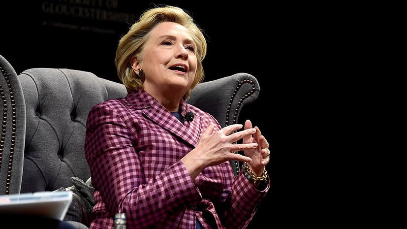 «Русские хотели нанести мне поражение»: Хиллари Клинтон продолжает обвинять Россию в своих неудачах