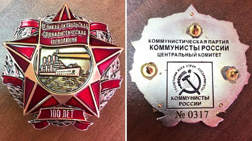 «Коммунисты России» намерены отметить юбилей революции вручением орденов