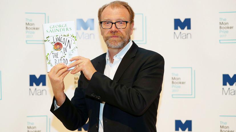 За дебютный роман: Букеровская премия присуждена американскому писателю Джорджу Сондерсу