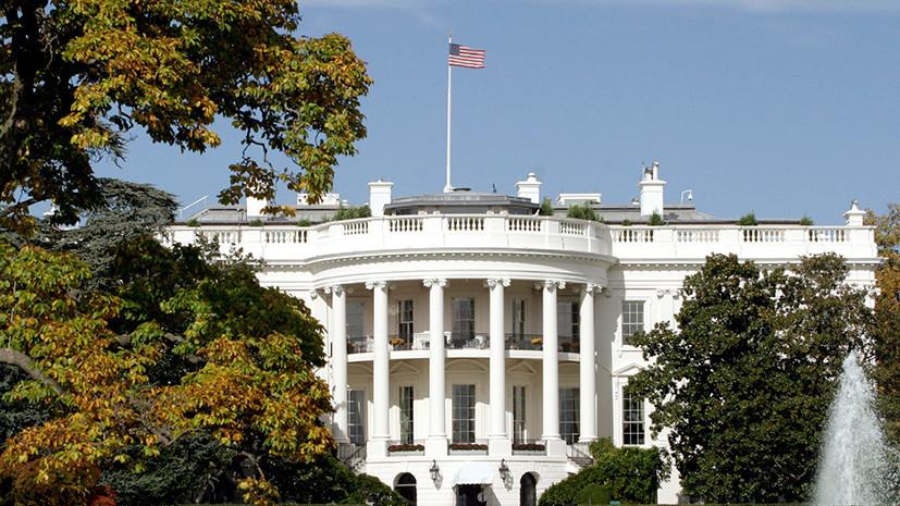 Белый дом с краю: в Москве отреагировали на заявление Вашингтона о российско-американских отношениях