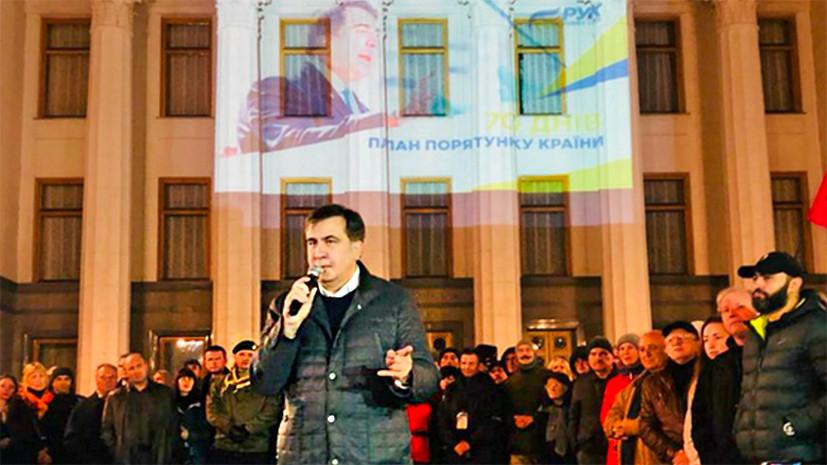 Спасти за 70 дней: Саакашвили представил свой план реформ украинской власти