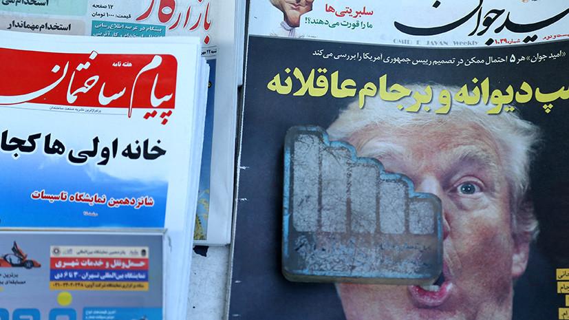 Дональд Трамп против Тегерана: зачем США усиливают давление на Иран
