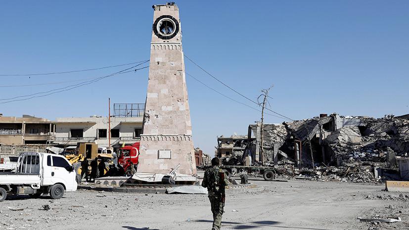 «США ведут двойную игру»: почему Дамаск отказался считать Ракку освобождённой