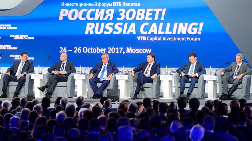 Копить и инвестировать: что обсуждали российские министры на форуме «Россия зовёт!»
