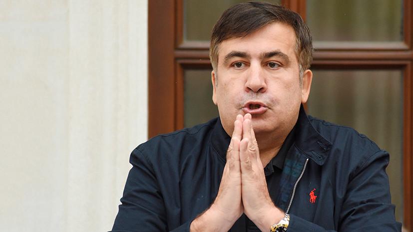 «Перешёл красную линию»: почему Киев отказал Саакашвили в предоставлениистатуса беженца