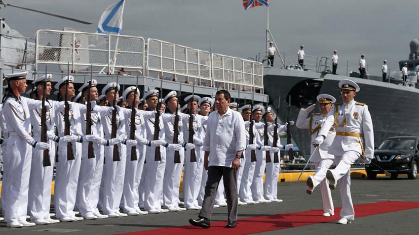 как Филиппины расширяют военно-техническое сотрудничество с Россией и договариваются с США»