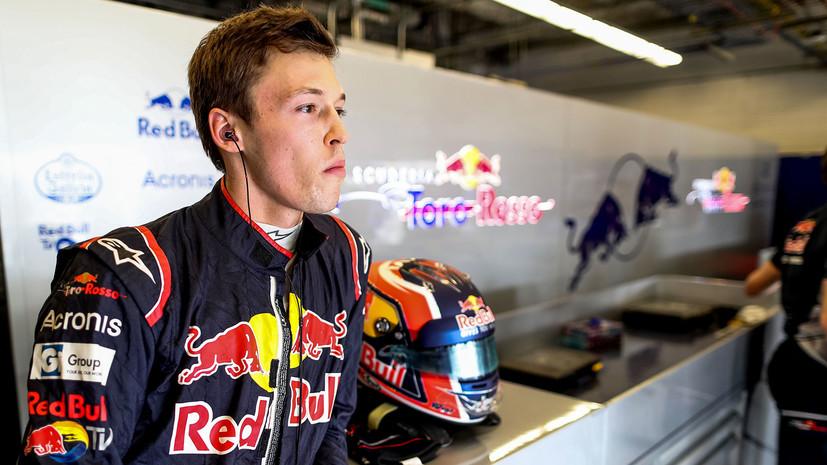 Квят больше не выступит в «Формуле-1», пока до конца сезона»