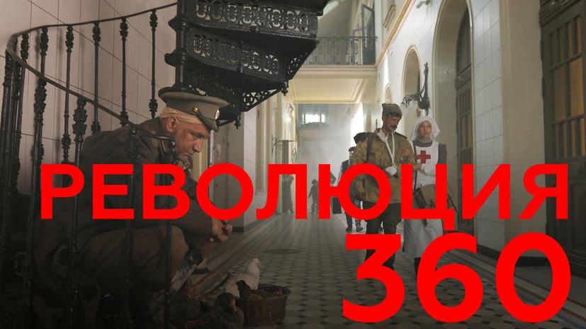 RT представляет серию уникальных панорамных видеороликов о событиях 1917 года»