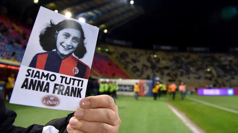 как антисемитизм расколол итальянский футбол и отправил фанатов «Лацио» в Освенцим»