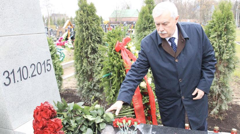 В Санкт-Петербурге установили памятник жертвам крушения А321 над Синаем