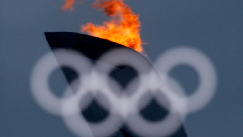 олимпийский саммит осудил призывы отстранить Россию от Олимпиады в Пхёнчхане»