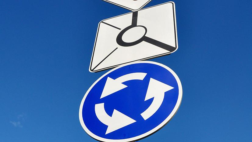 Властелины кольца: в России внесли изменения в правила проезда перекрёстков с круговым движением