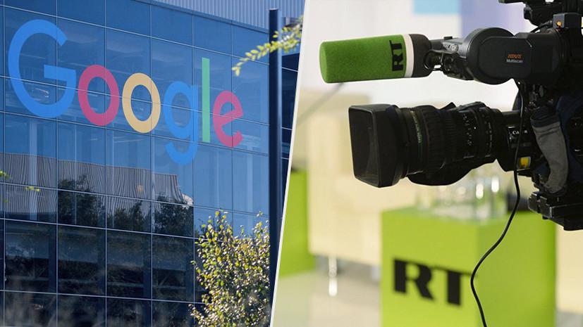 «Не выявили доказательств»: Google признал, что RT не нарушал правила YouTube