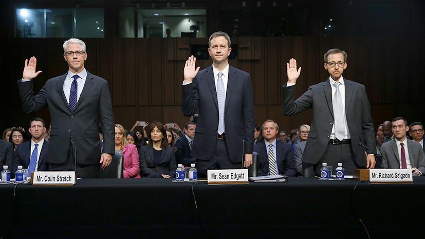 Агенты влияния, популярность RT и свобода слова: чем закончились поиски «российского следа» на слушаниях в сенате США
