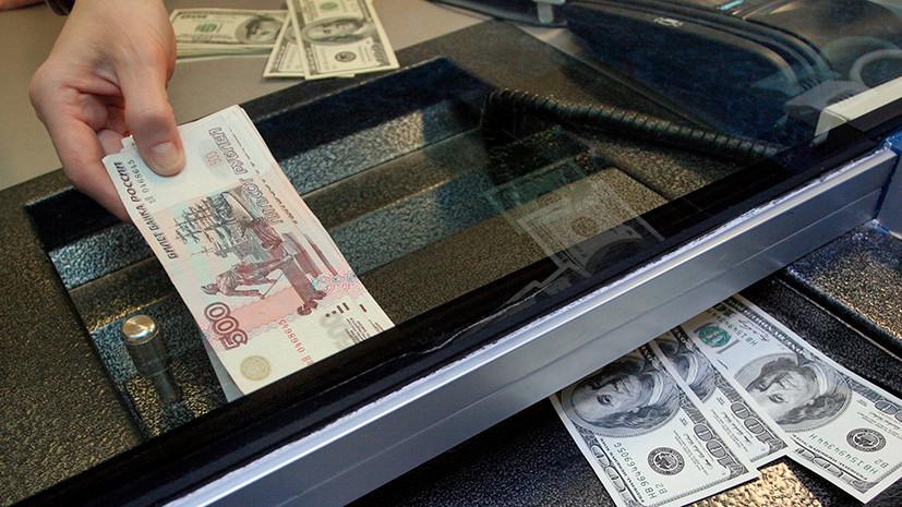 Отклонение от курса: что ждёт рубль и цены на нефть до конца осени