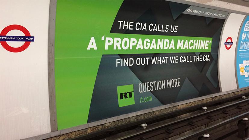 «Реклама, которой они хвалятся»: Хиллари Клинтон отреагировала на плакаты RT в лондонском метро