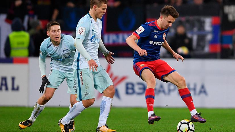 Нескучные нули: ЦСКА сыграл вничью с «Зенитом» в 14-м туре РФПЛ