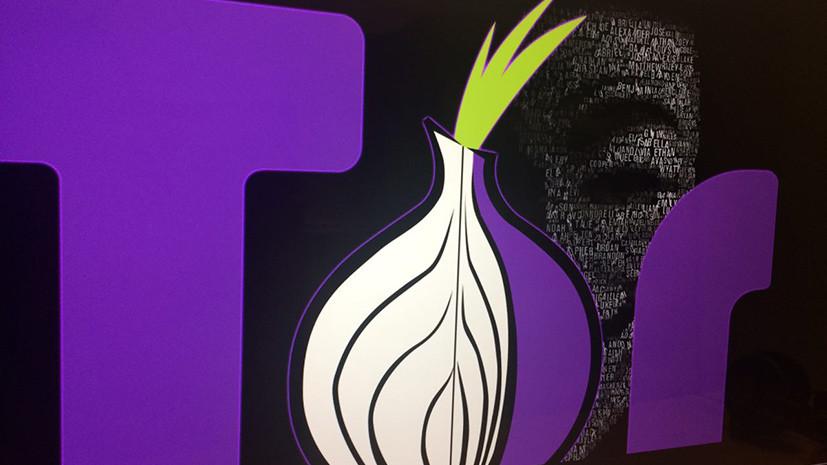 Зона доступа: в России вступил в силу закон об анонимайзерах