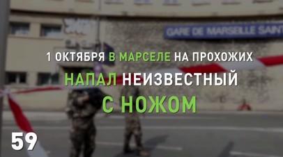 Атака на вокзале в Марселе: главное за 60 секунд