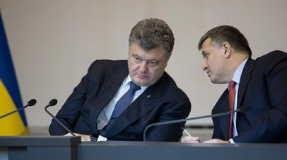 Пётр Порошенко и Арсен Аваков