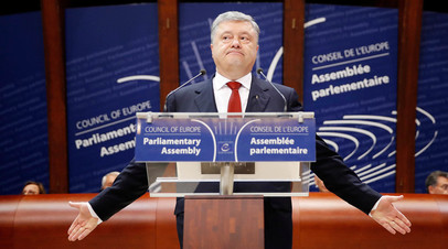 Пётр Порошенко выступает на заседании ПАСЕ