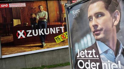 Плакаты избирательной кампании в Австрии