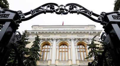 Здание Центрального банка Российской Федерации