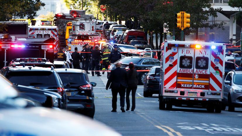 «Трусливый акт террора»: жертвами атаки в центре Нью-Йорка стали не менее восьми человек