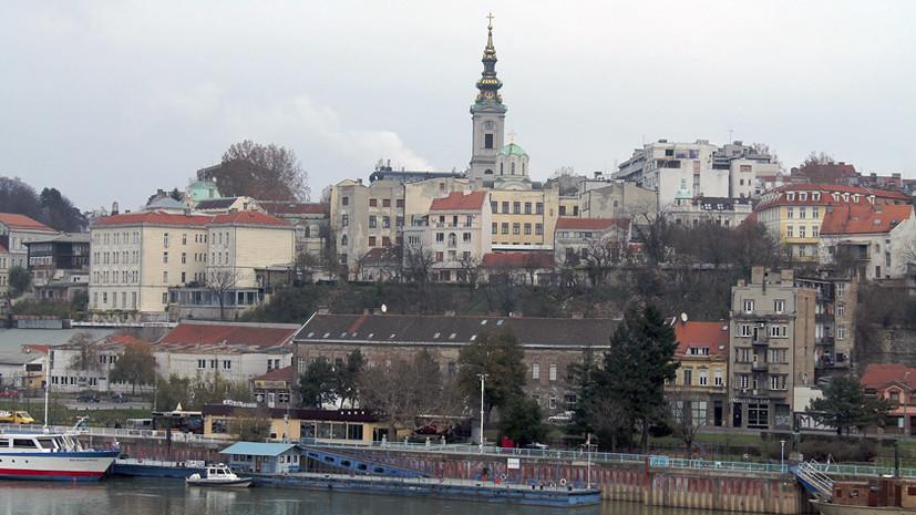 Курс на Балканы: чем может объясняться желание США развивать благотворительность в Сербии