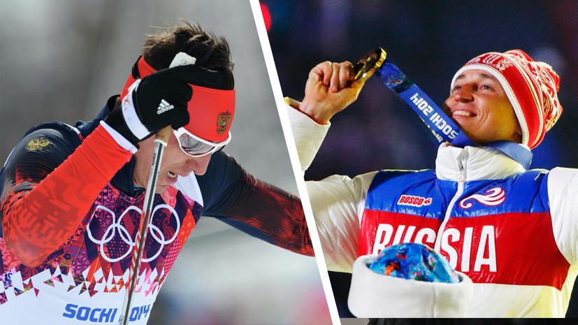 «Будут бить по претендентам на медали»: МОК пожизненно отстранил лыжников Белова и Легкова от участия в Олимпиадах