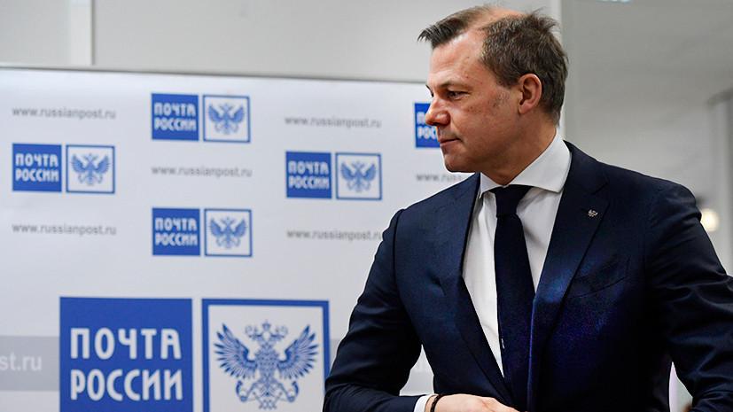 «Более 95 млн рублей»: на счета бывшего главы Почты России Страшнова наложен арест