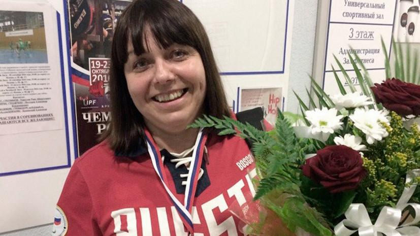 «Отличный человек, прекрасный тренер»: в Санкт-Петербурге скончалась восьмикратная чемпионка мира по пауэрлифтингу