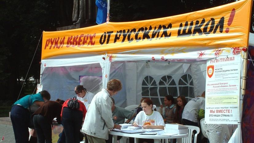 Русский вне контекста: в Латвии протестуют против планов властей перевести образование в школах на латышский язык
